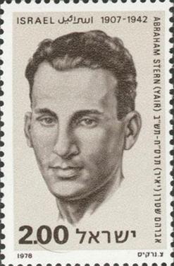 Avraham_Stern_stamp
